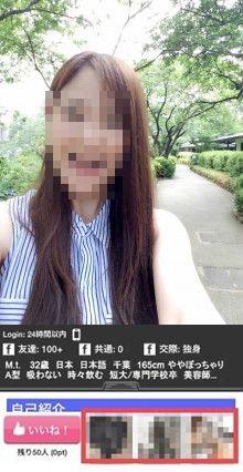 ペアーズの女子大生のプロフィール画像