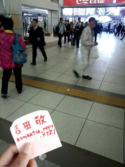 駅前で待ち合わせ
