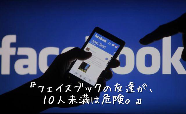 フェイスブックの友達が少ない