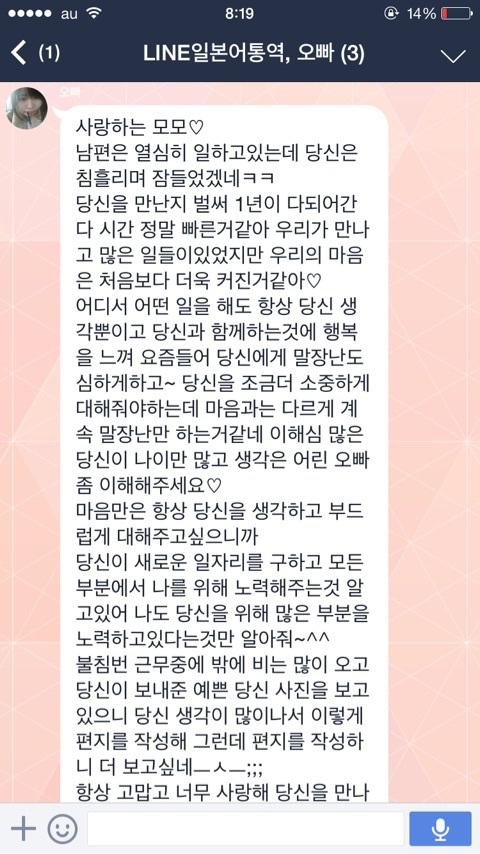 韓国人のサクラ