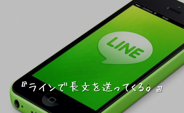 line長文