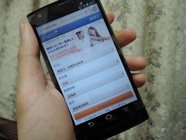 マッチドットコム 婚活アプリ