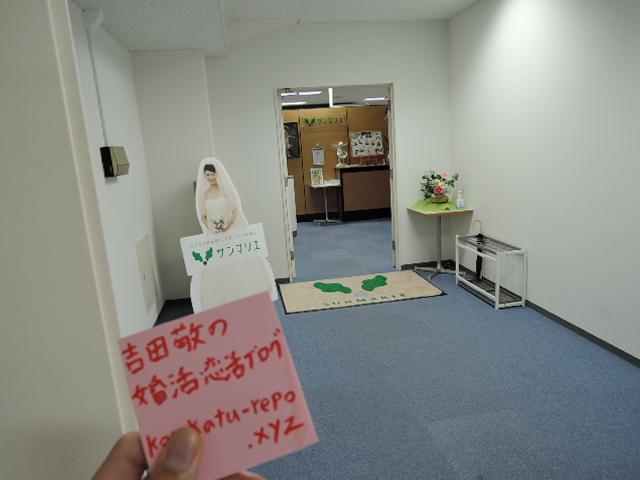広島サンマリエの相談所
