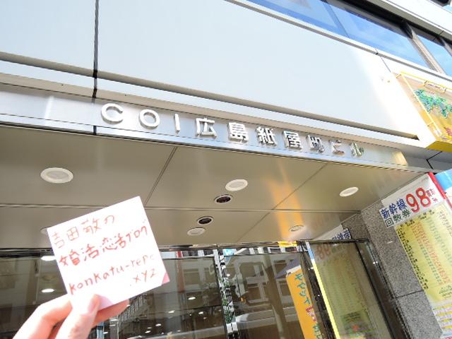 結婚相談所 ノッツェ広島店までのアクセス