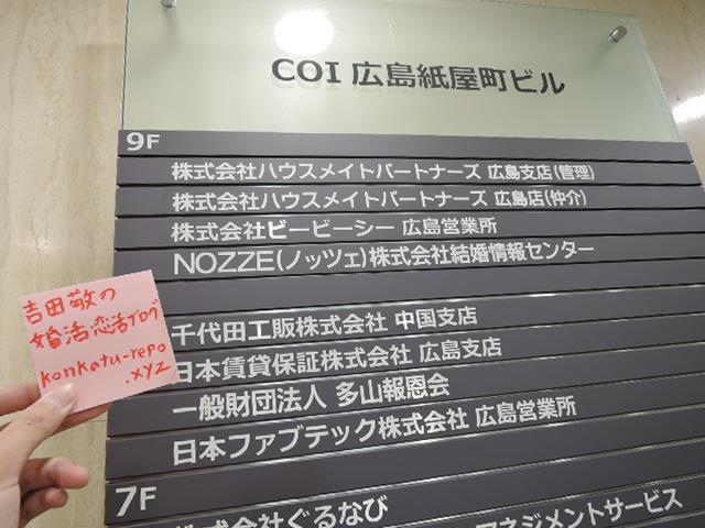 結婚相談所ノッツェ広島支店までのアクセス