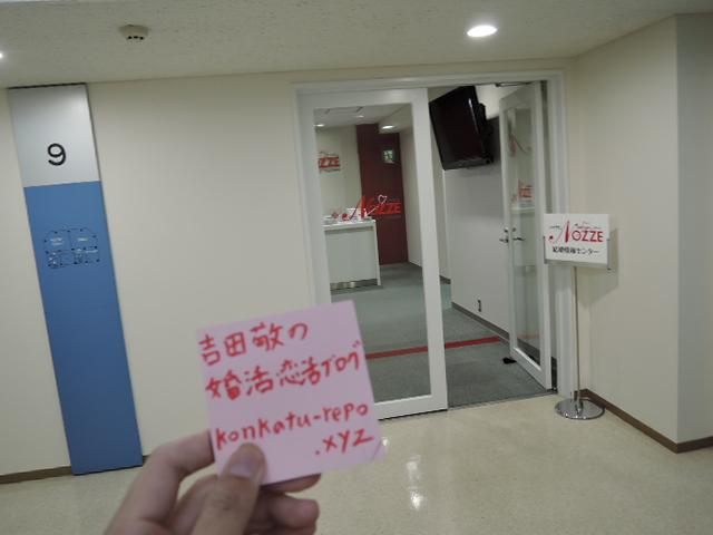広島の結婚相談所ノッツェ(1)