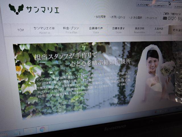 サンマリエ広島の公式ホームページ